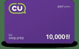 CU 모바일 금액권 | 10,000원