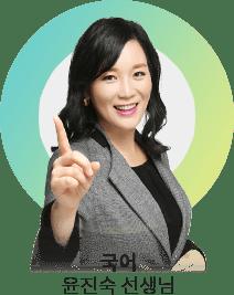국어|윤진숙 선생님