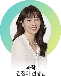 과학|김정아 선생님