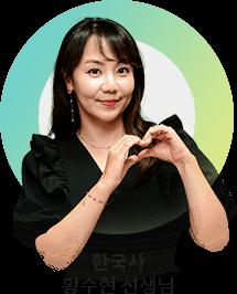 한국사|황수현 선생님