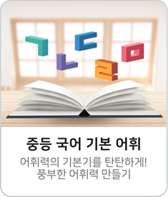 중등 국어 기본 어휘